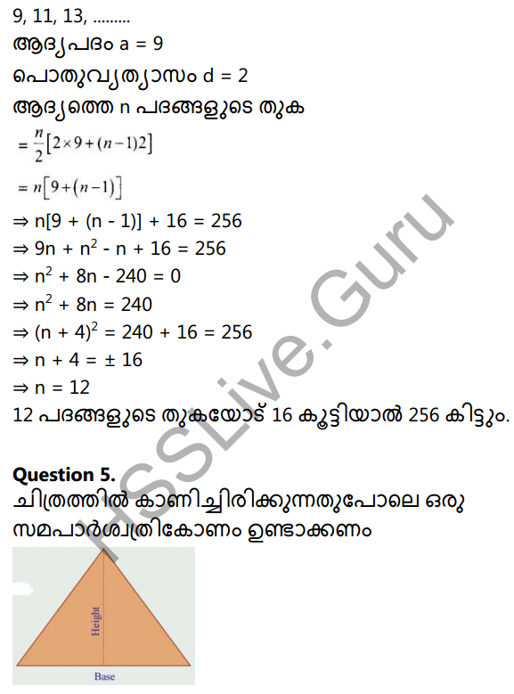 Kerala Syllabus 10th Standard Maths Solutions Chapter 4 Second Degree Equations in Malayalam 6