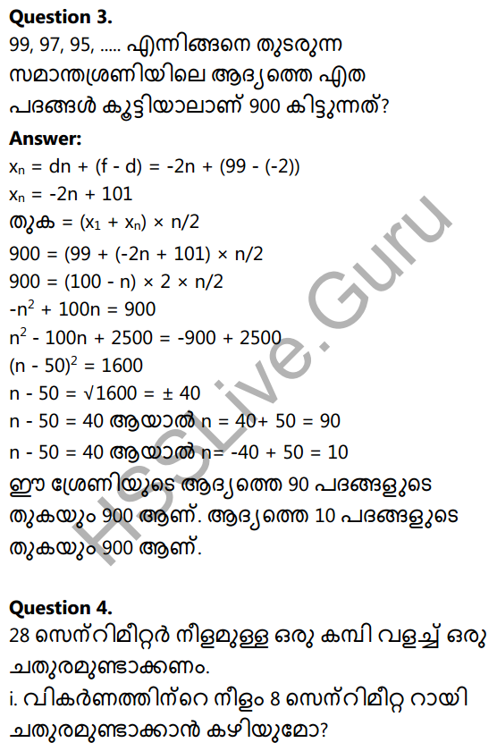 Kerala Syllabus 10th Standard Maths Solutions Chapter 4 Second Degree Equations in Malayalam 11