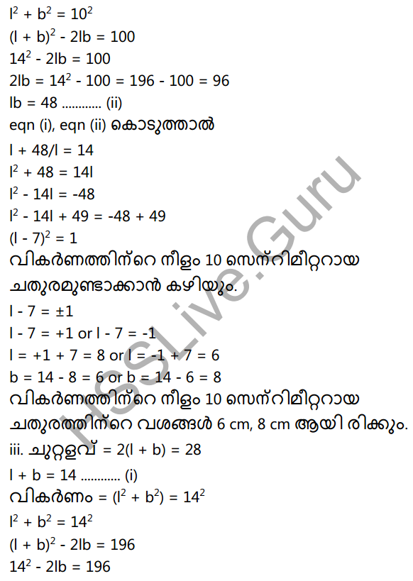 Kerala Syllabus 10th Standard Maths Solutions Chapter 4 Second Degree Equations in Malayalam 13
