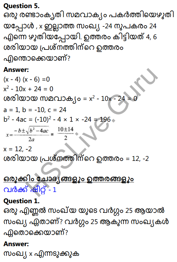 Kerala Syllabus 10th Standard Maths Solutions Chapter 4 Second Degree Equations in Malayalam 18