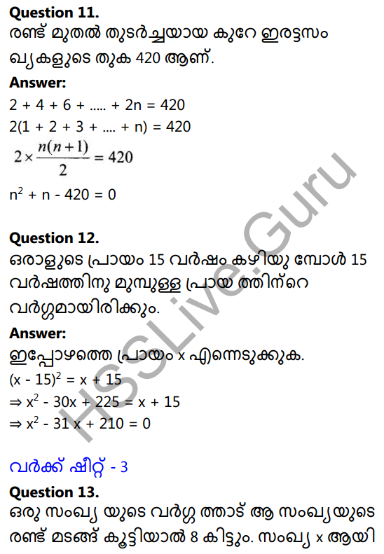 Kerala Syllabus 10th Standard Maths Solutions Chapter 4 Second Degree Equations in Malayalam 23