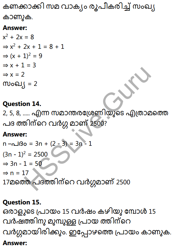 Kerala Syllabus 10th Standard Maths Solutions Chapter 4 Second Degree Equations in Malayalam 24
