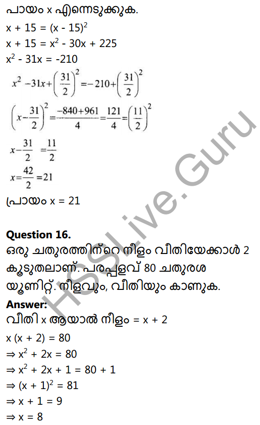 Kerala Syllabus 10th Standard Maths Solutions Chapter 4 Second Degree Equations in Malayalam 25