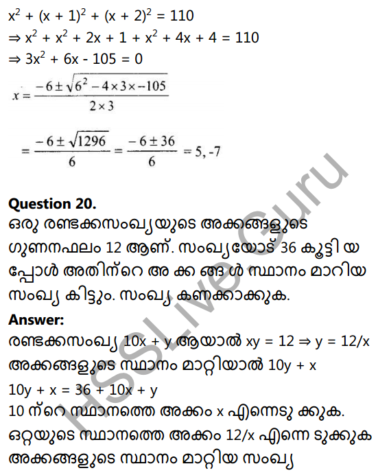 Kerala Syllabus 10th Standard Maths Solutions Chapter 4 Second Degree Equations in Malayalam 28