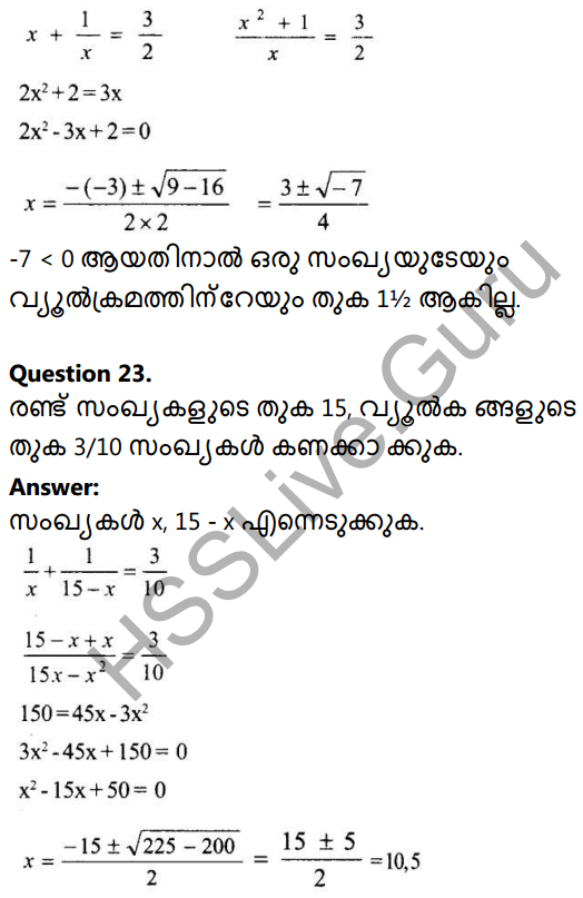 Kerala Syllabus 10th Standard Maths Solutions Chapter 4 Second Degree Equations in Malayalam 31