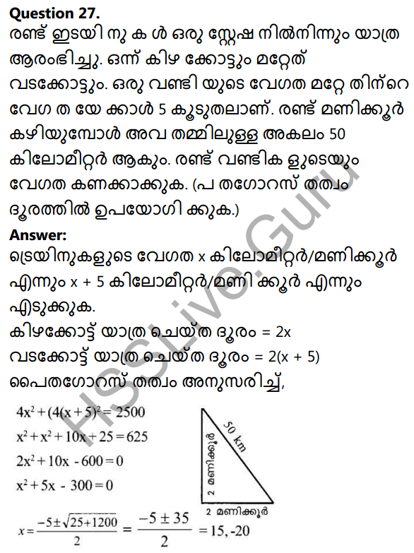 Kerala Syllabus 10th Standard Maths Solutions Chapter 4 Second Degree Equations in Malayalam 35