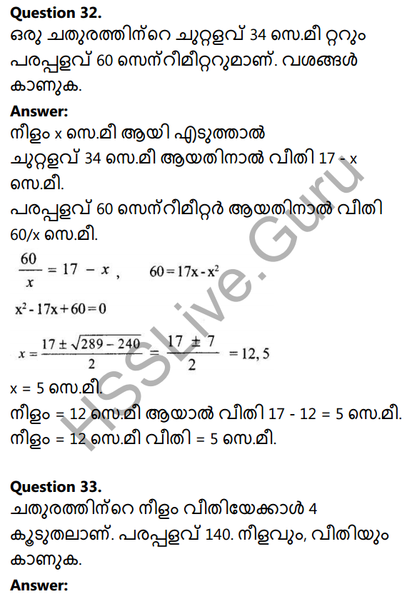Kerala Syllabus 10th Standard Maths Solutions Chapter 4 Second Degree Equations in Malayalam 39