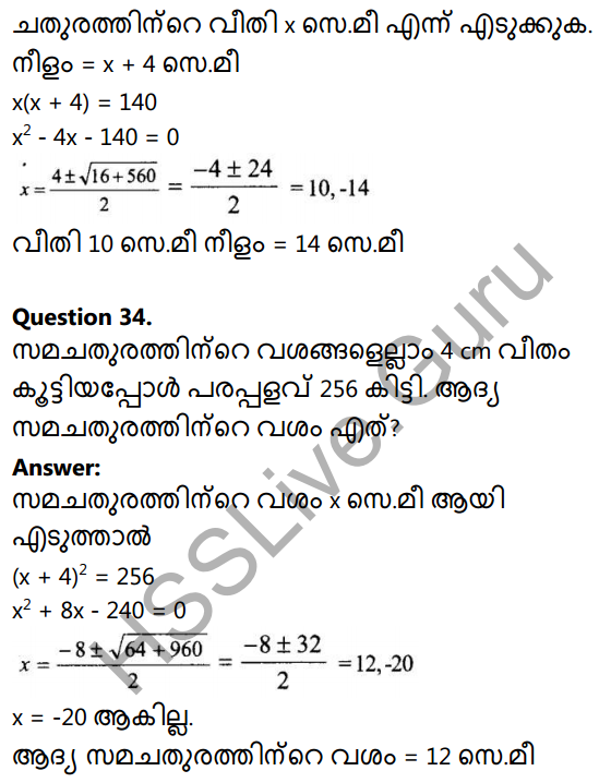 Kerala Syllabus 10th Standard Maths Solutions Chapter 4 Second Degree Equations in Malayalam 40