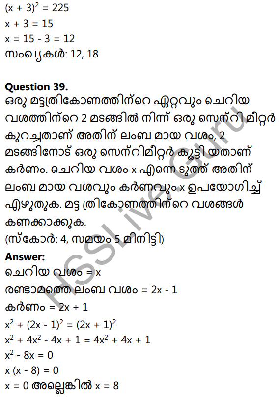 Kerala Syllabus 10th Standard Maths Solutions Chapter 4 Second Degree Equations in Malayalam 44
