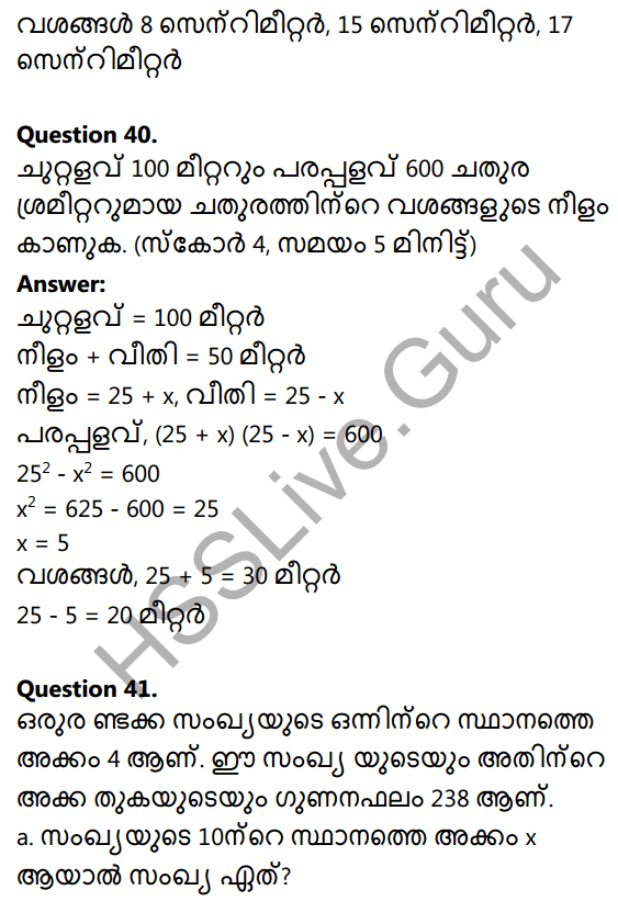 Kerala Syllabus 10th Standard Maths Solutions Chapter 4 Second Degree Equations in Malayalam 45