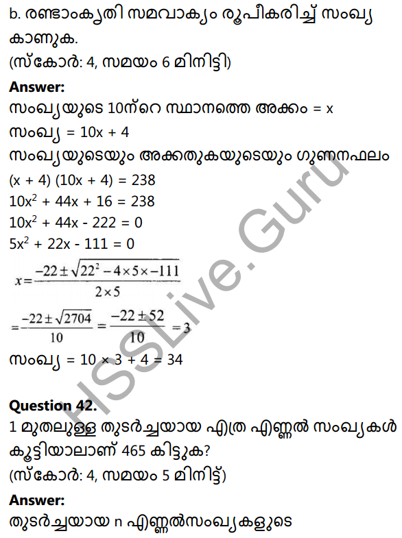 Kerala Syllabus 10th Standard Maths Solutions Chapter 4 Second Degree Equations in Malayalam 46