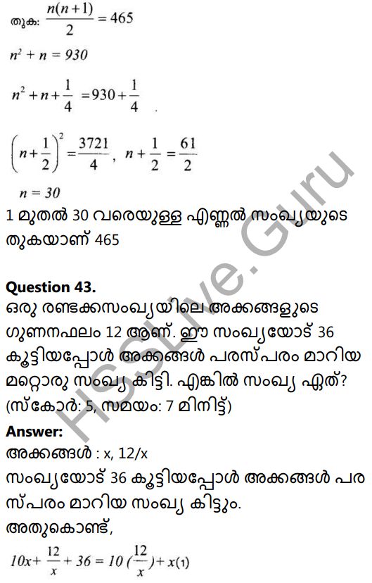 Kerala Syllabus 10th Standard Maths Solutions Chapter 4 Second Degree Equations in Malayalam 47