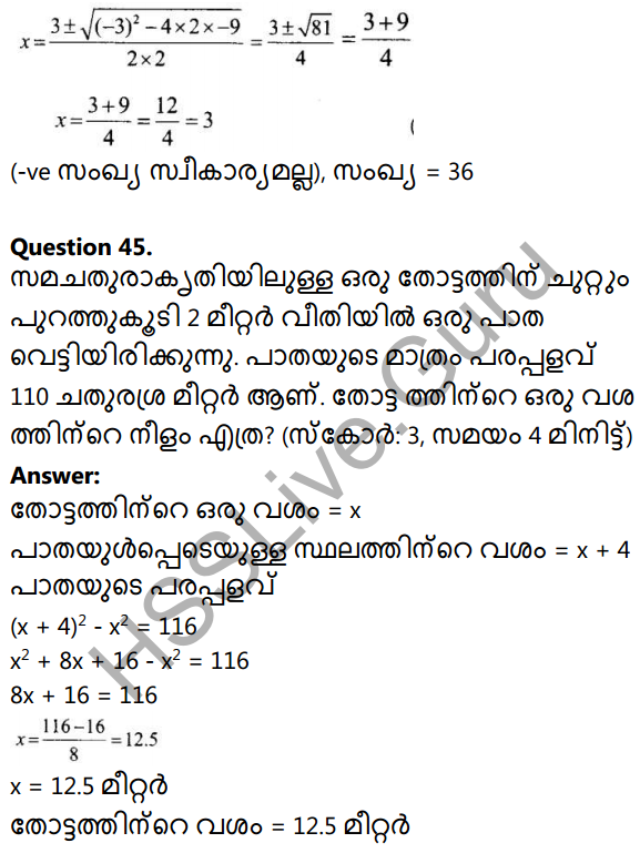 Kerala Syllabus 10th Standard Maths Solutions Chapter 4 Second Degree Equations in Malayalam 49