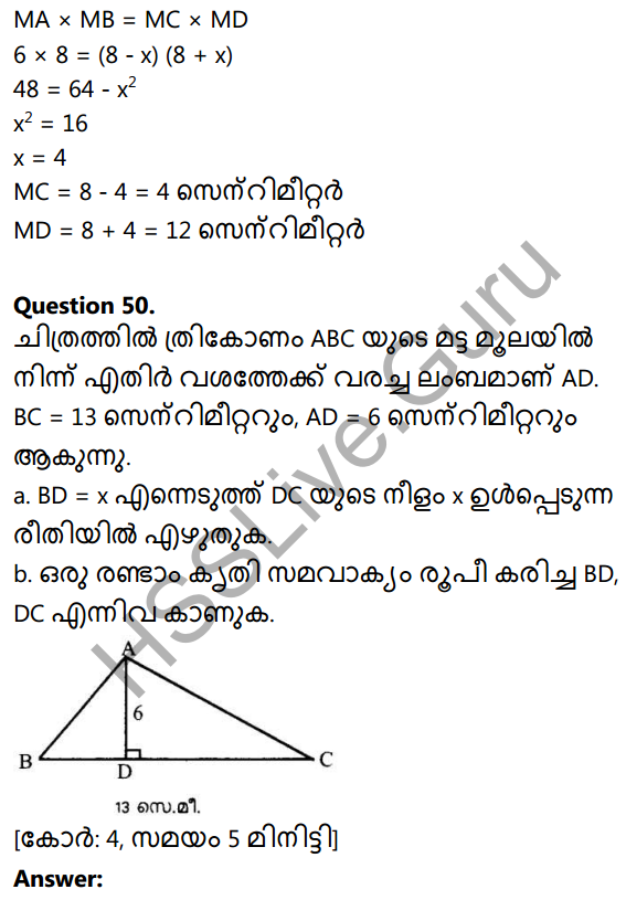 Kerala Syllabus 10th Standard Maths Solutions Chapter 4 Second Degree Equations in Malayalam 53