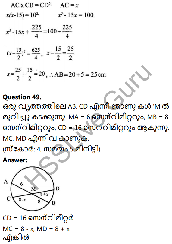 Kerala Syllabus 10th Standard Maths Solutions Chapter 4 Second Degree Equations in Malayalam 52