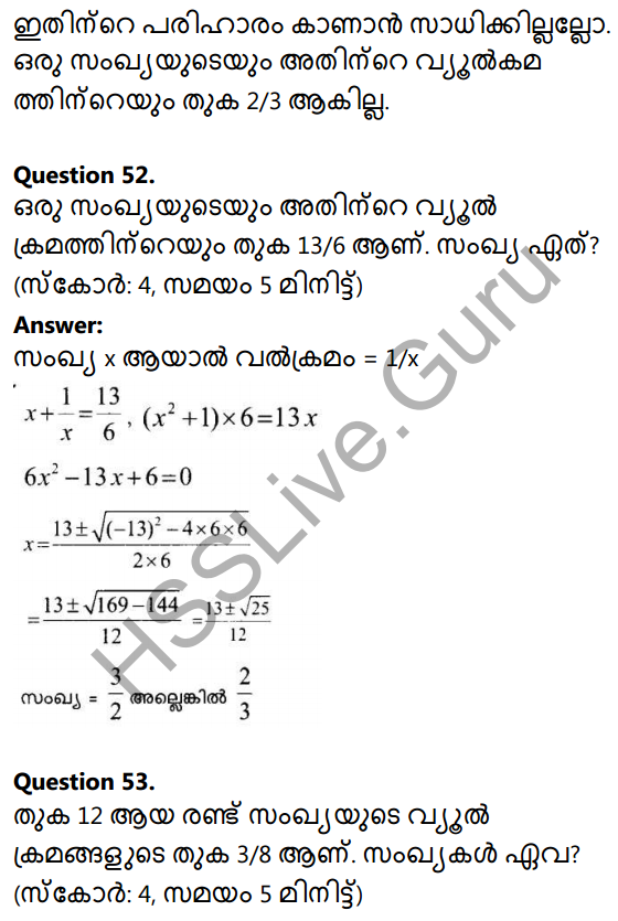 Kerala Syllabus 10th Standard Maths Solutions Chapter 4 Second Degree Equations in Malayalam 55