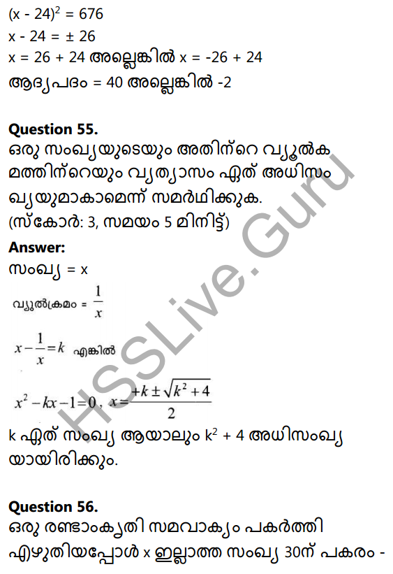 Kerala Syllabus 10th Standard Maths Solutions Chapter 4 Second Degree Equations in Malayalam 57