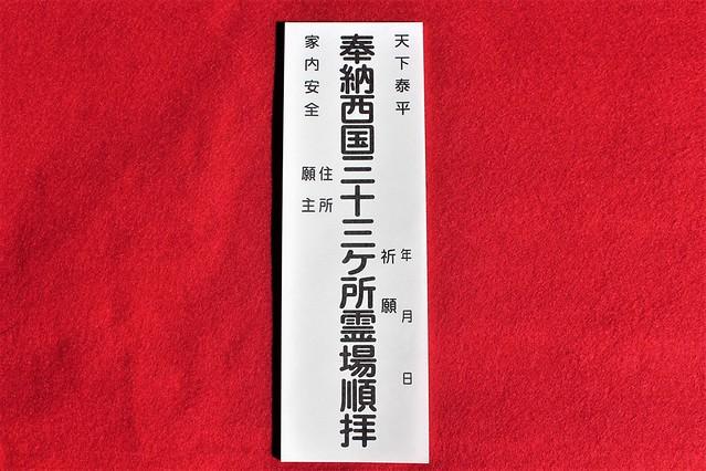 saigoku-osamefuda002