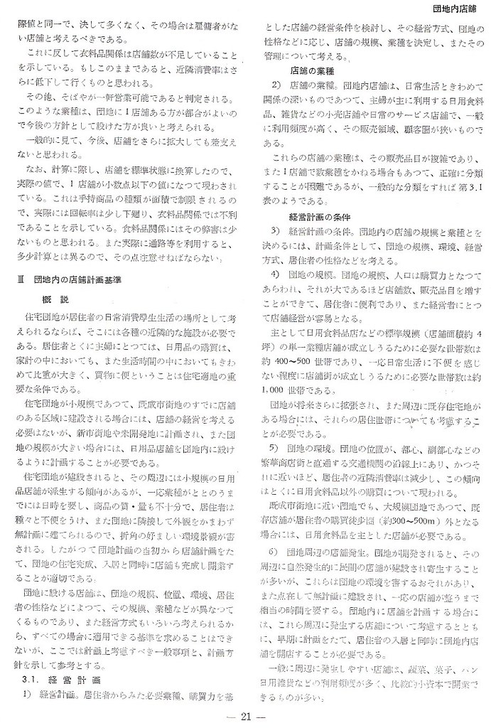 日本住宅公団団地内店舗研究 (11)