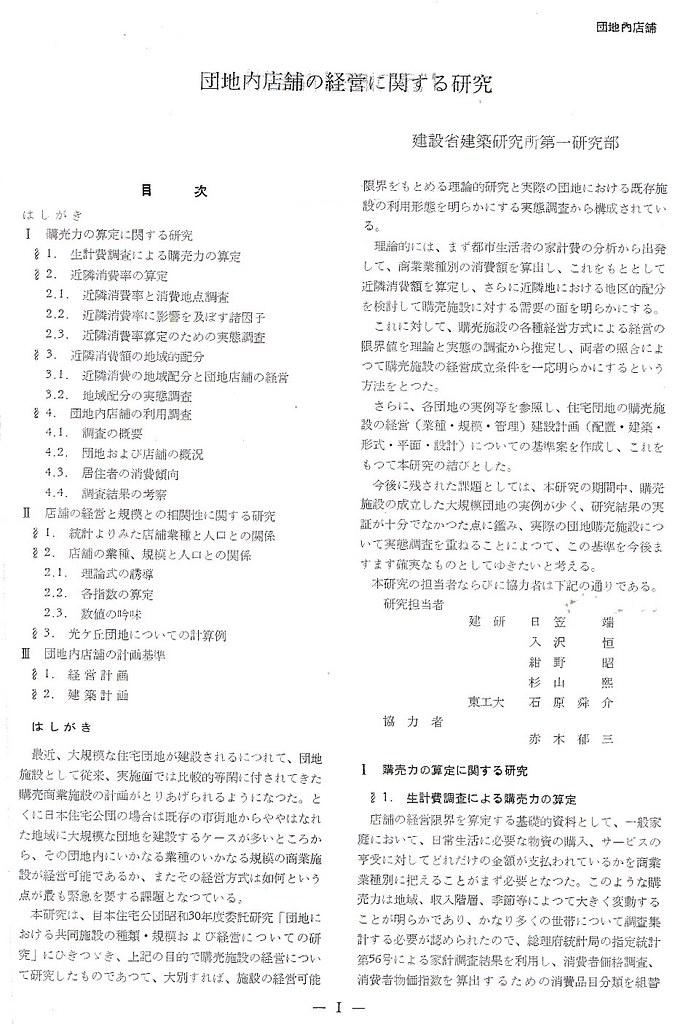 日本住宅公団団地内店舗研究 (2)