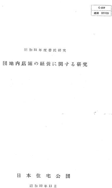 日本住宅公団団地内店舗研究 (1)