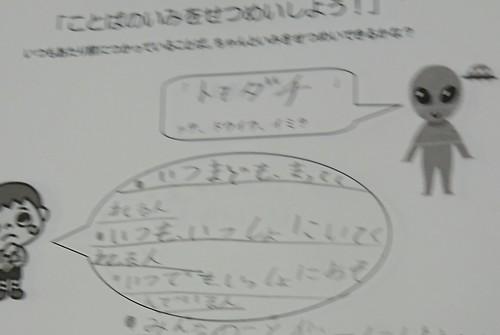 ともだち3.edit
