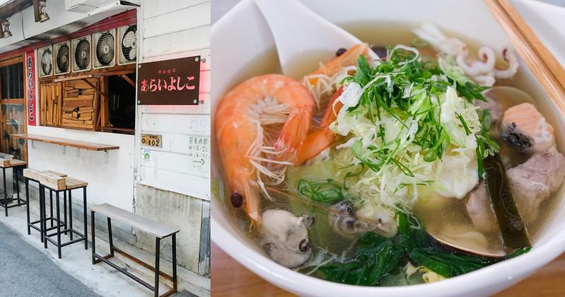 【台南美食】荒井佳子 東區巷弄內日系小店!海味海鮮鍋燒意麵烏龍麵~ 料多新鮮好吃!
