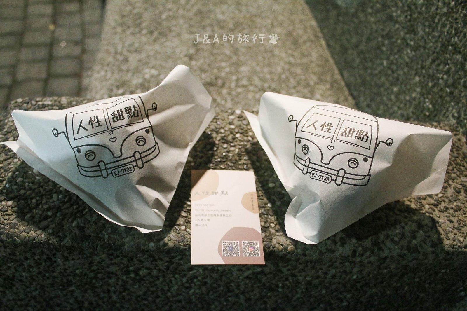 人性甜點泡芙專賣店 濃郁鮮奶茶珍珠搭配酥脆泡芙。【捷運公館美食/台大美食】 @J&A的旅行