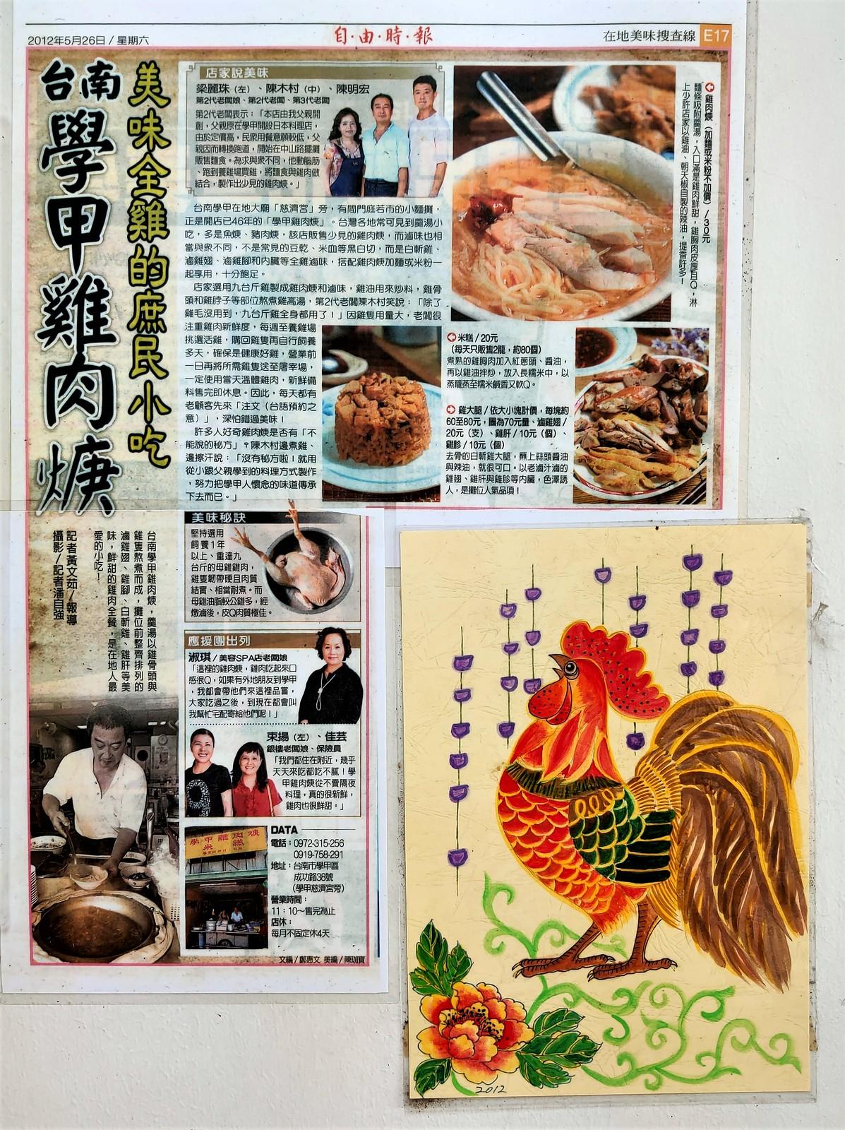 學甲雞肉麵 (11)