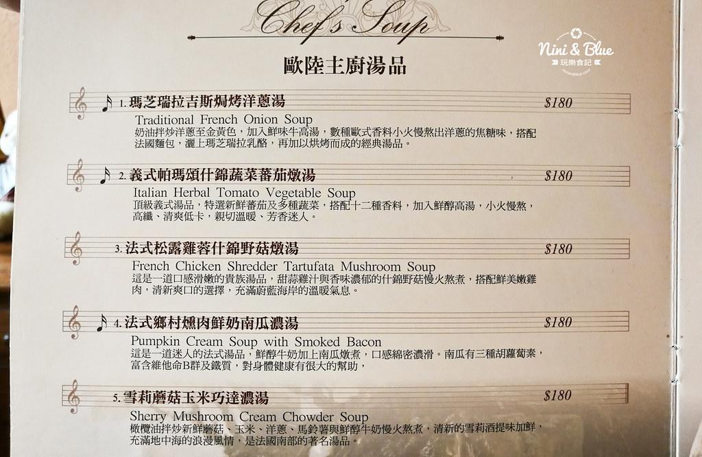 布列塔尼 歐法鄉村雅廚 menu菜單03