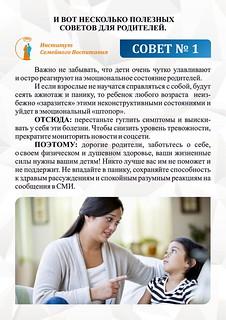 Советы родителям по ситуации с коронавирусом