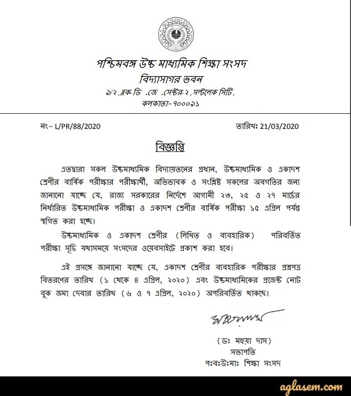 West Bengal Class 12 Exam Routine 2020 | WB HS Exam Date (Out)