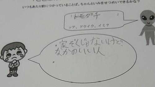 ともだち4.edit