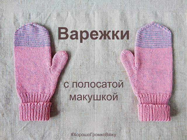 Варежки с полосато-хеликсной макушкой | HoroshoGromko.ru