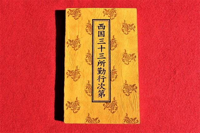 saigoku-omairi003