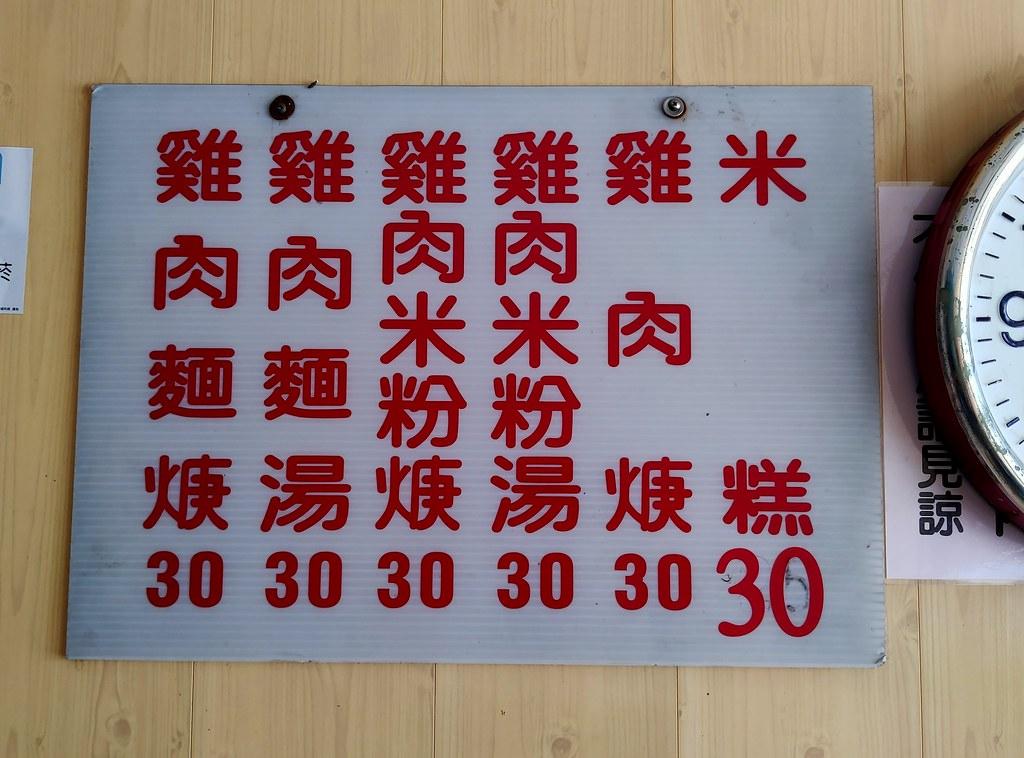 學甲雞肉麵 (10)