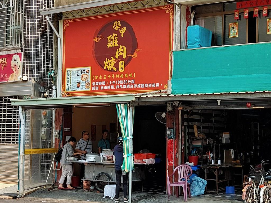 學甲雞肉麵 (1)