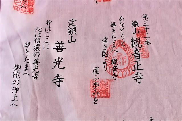 saigoku-omairi002