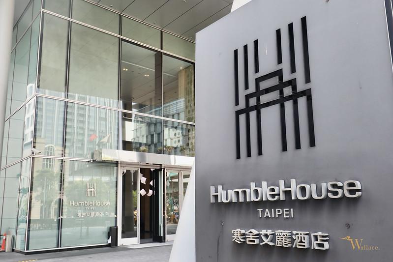 寒舍艾麗酒店Humble House Taipei