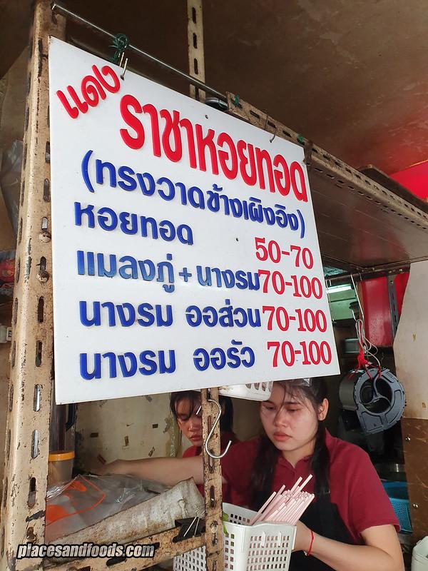 Daeng Racha Hoi bangkok menu