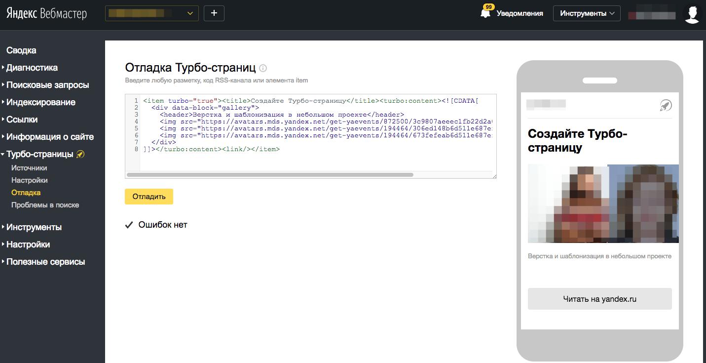 Почему Яндекс турбо страницы - это чушь