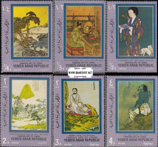 Známky Jemen (Arab rep.) 1971 Čínske maľby, razítkovaná séria