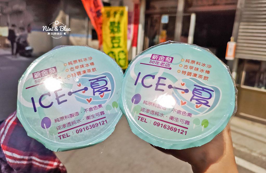 台中大肚 新金發綠豆冰沙 檸檬 紅豆09