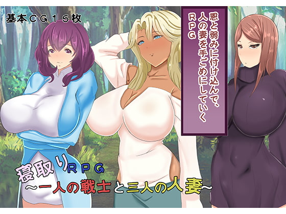 NTR RPG – A Warrior and Three Married Women