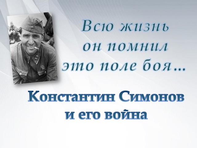 Симонов, март 2020