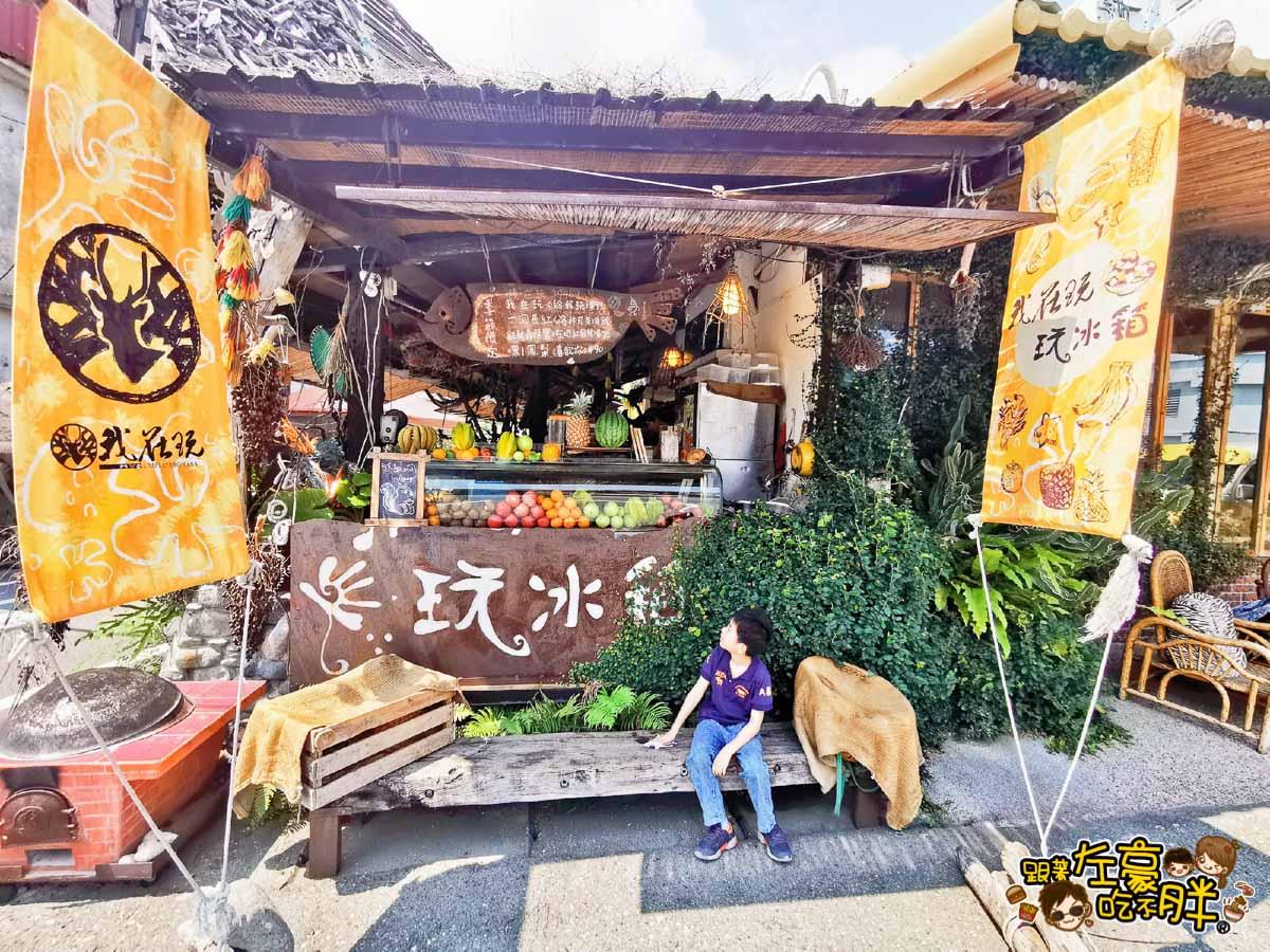 我在玩-玩冰箱 台東旅遊台東美食-31
