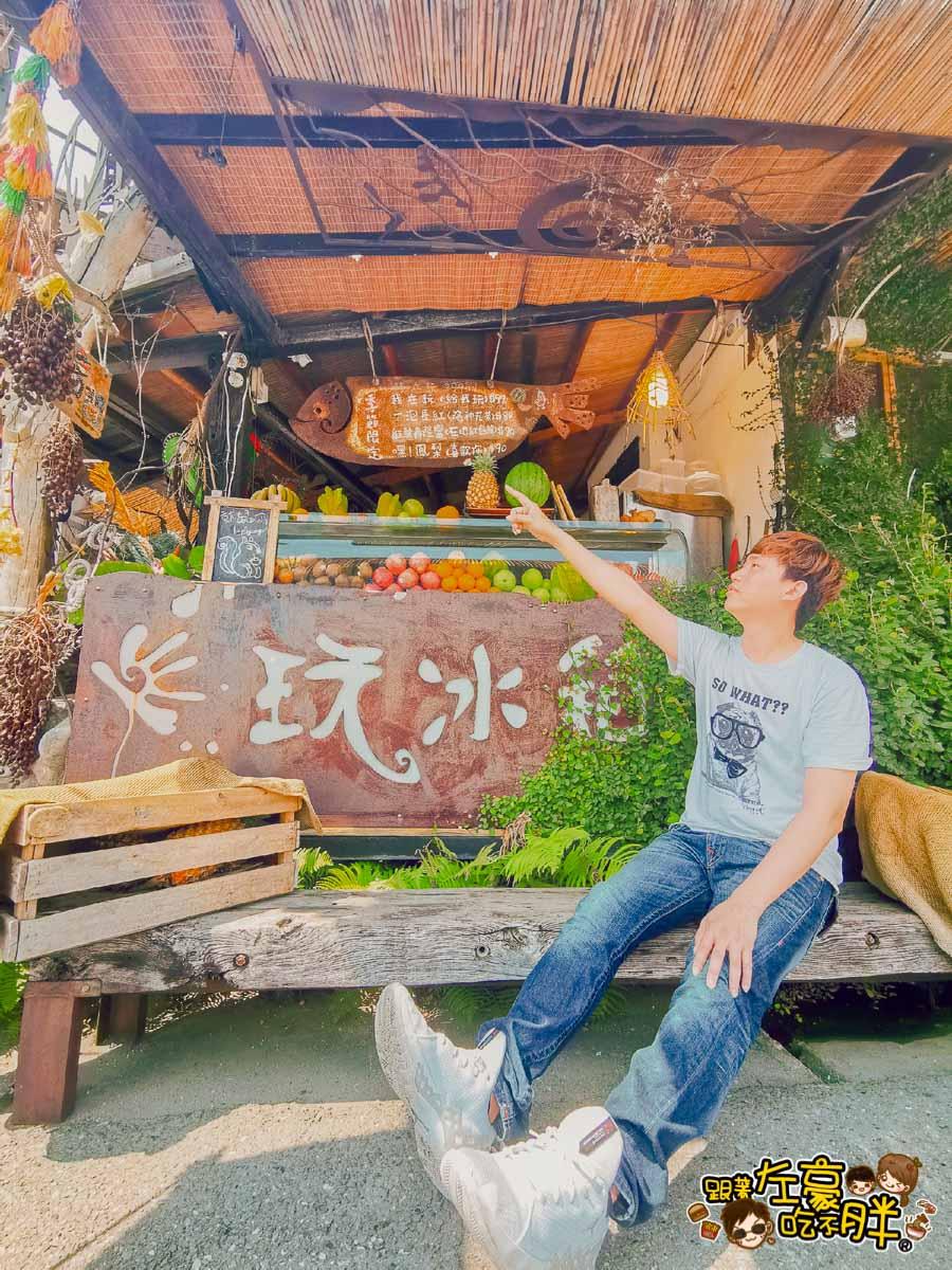 我在玩-玩冰箱 台東旅遊台東美食-15