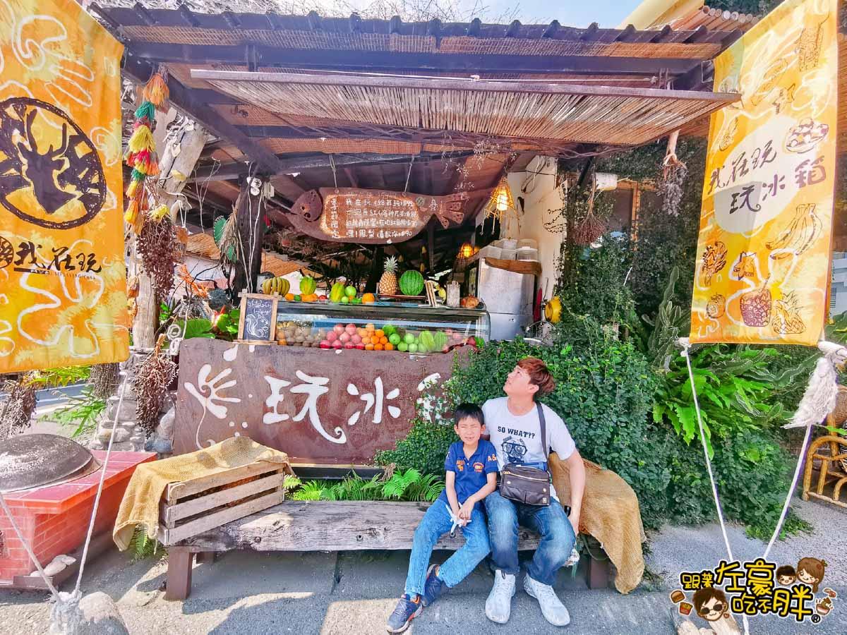 我在玩-玩冰箱 台東旅遊台東美食-12