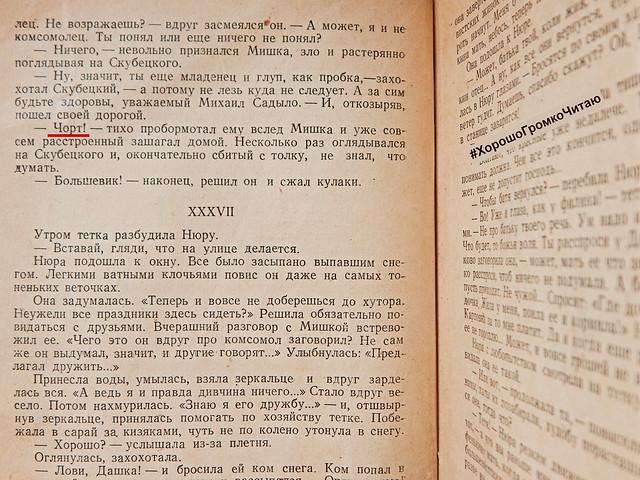Нехватает, кошолка и другие особенности орфоргафии 1930-х годов на примере книги Полена Яковлева Девушка с хутора | HoroshoGromko.ru
