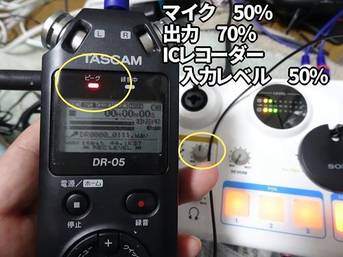 TASCAM MiNiSTUDIO CREATOR US-42W とDR-05